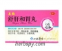 Shugan Hewei Wan for hiccups vomiting or epigastric pain